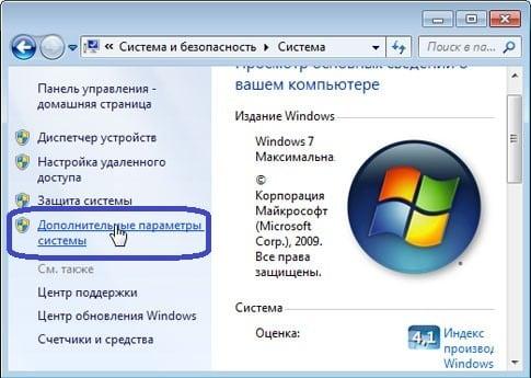 Включение удаленного доступа в Windows - 1 этап
