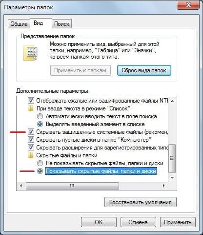 Отображение скрытых файлов и папок