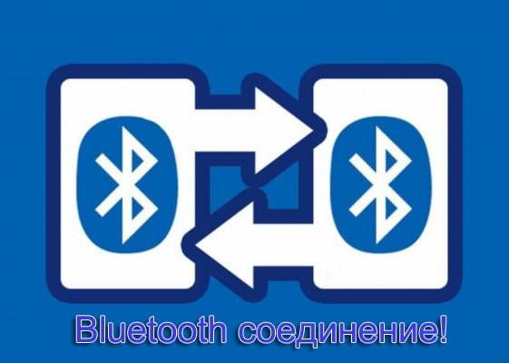 соединение bluetooth