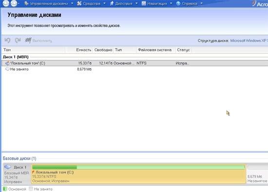 интерфейс управления дисками в Acronis