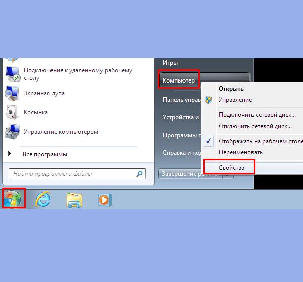 Выбираем Компьютер-Свойства