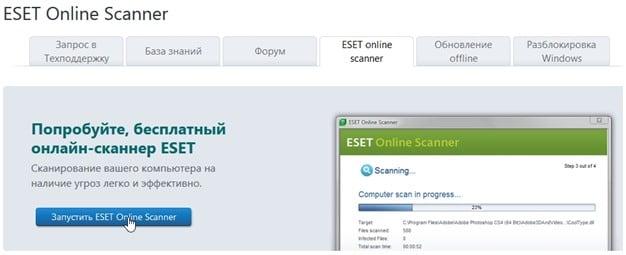 скачиваем ESET Online scanner с сайта