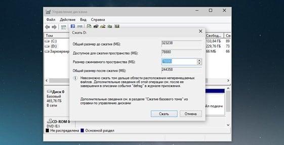 Сжатие тома в Windows 10