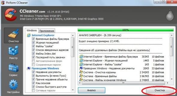 Завершающий этап - удаление файлов