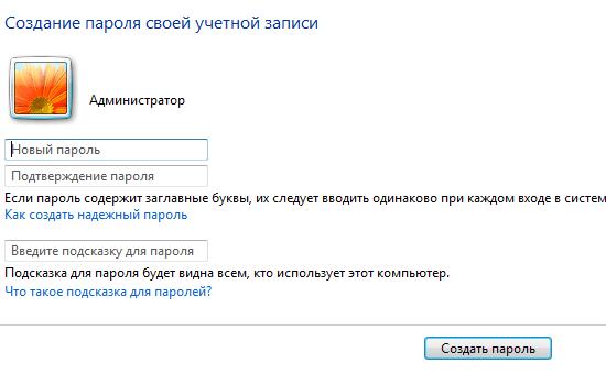 установка пароля для учетной записи в Windows 7