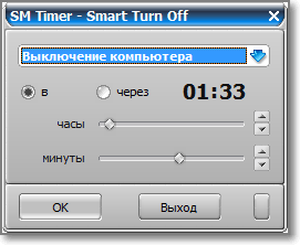 интерфейс утилиты SM Timer