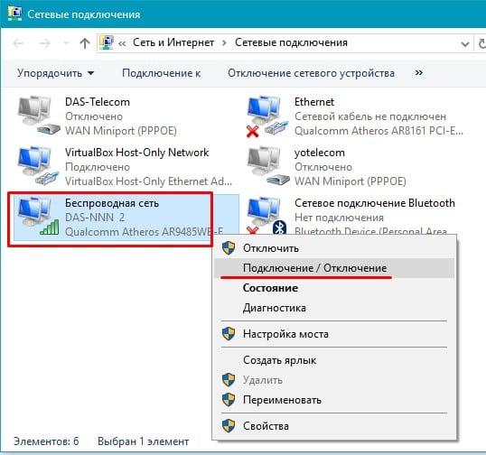 Пример включенной беспроводной сети в Windows 10