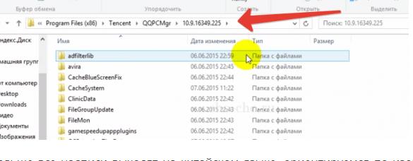 Деинсталлируем tencent через приложение uninst.exe
