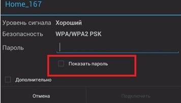 """включите функцию """"показывать пароль"""""""