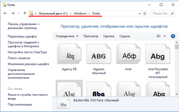 Папка со шрифтами Windows