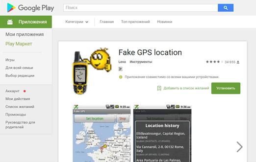 Приложение Fake GPS