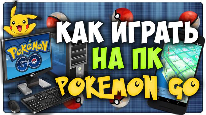 Как играть Покемон го на ПК