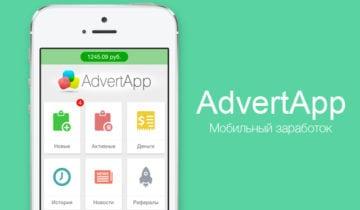 Ошибка AdvertApp 775
