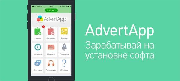 Использование AdvertApp на PC
