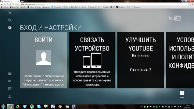 Вход и настройка YouTube TV