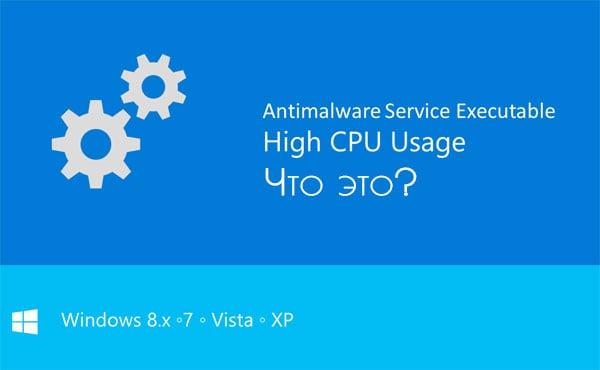 Описание AntiMalware Service Executable