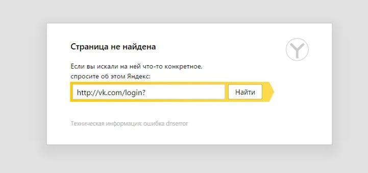 Ошибка dnserror в Яндекс браузере