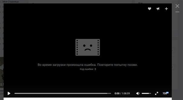 Скриншот ошибки 3 в ВК при открытии видео