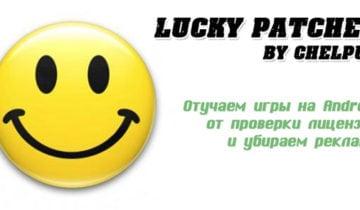 Инструкция по использованию Lucky Patcher
