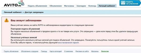 Ваш аккаунт на Авито заблокирован