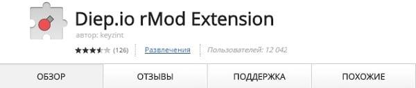 Diep.io rMod Extension