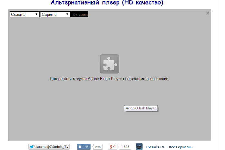 Ошибка Adobe Flash Player