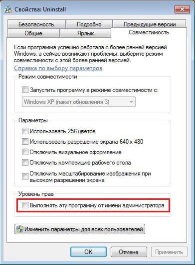 запуск приложения от имени администратора