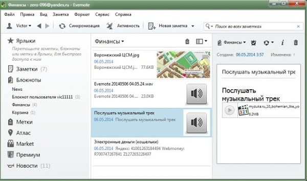 Так выглядит приложение Evernote