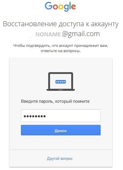 Введите пароль который помните Гугл