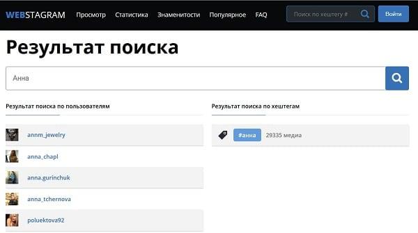 Поисковый инструмент Webstagram