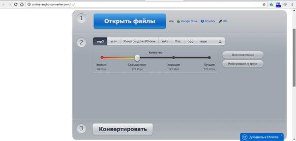 Конвертер видео online-audio-converter
