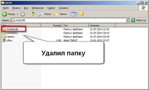 Delete guilty folder