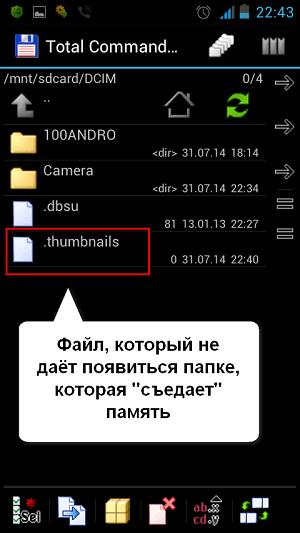 Фейковый файл Thumbnails