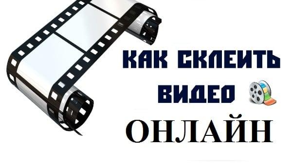 Склейка видео
