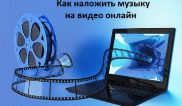 Как наложить музыку на видео онлайн
