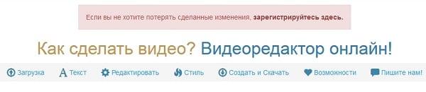 site «Сделать видео.ру»