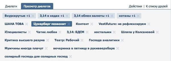Собеседники вконтакте