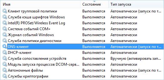 Перезапускаем службу DNS-клиент
