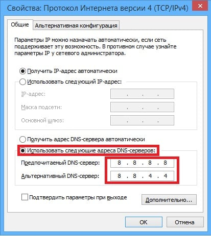 Устанавливаем настройки DNS от Google