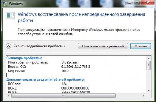 Так выглядит экран с ошибкой BlueScreen
