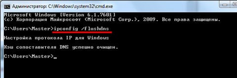 Команда ipconfig/flushdns