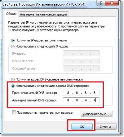 Используем DNS от Гугл