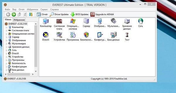 Программа Эверест для просмотра 32 или 64 ваш Виндовс
