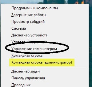 Выбираем управление компьютером