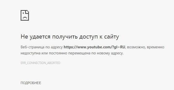 """Скриншот ошибки """"Не удается получить доступ к сайту"""""""