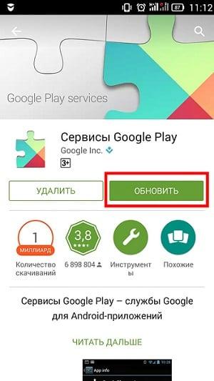 Обновляем Сервисы Google Play