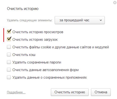 Опции очистки истории браузера