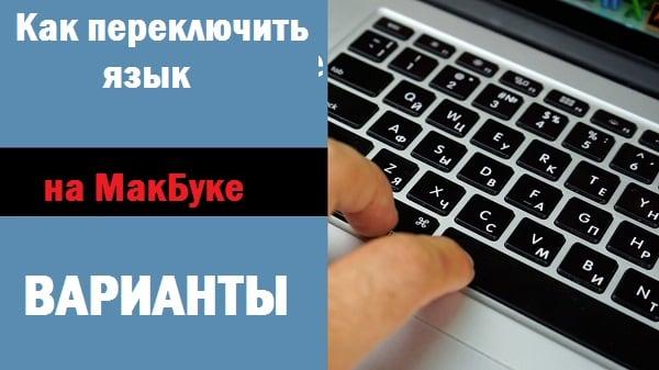 Учимся переключать язык на MacBook