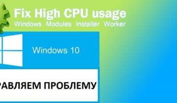 Windows Modules Installer Worker грузит процессор Windows 10