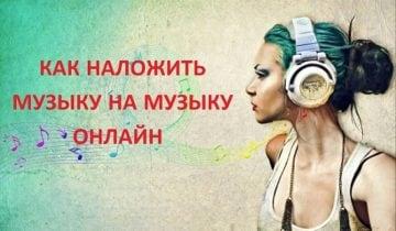 Наложить музыку на музыку онлайн